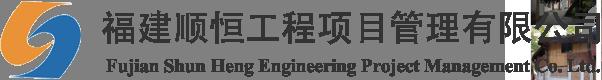 福建顺恒工程项目管理有限公司