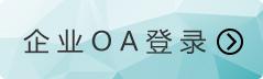 企业OA登录